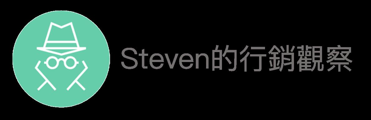 Steven的行銷觀察