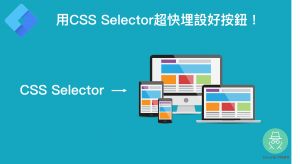 GTM教學(十二)-用符合CSS選擇器(CSS Selector)埋設按鈕事件