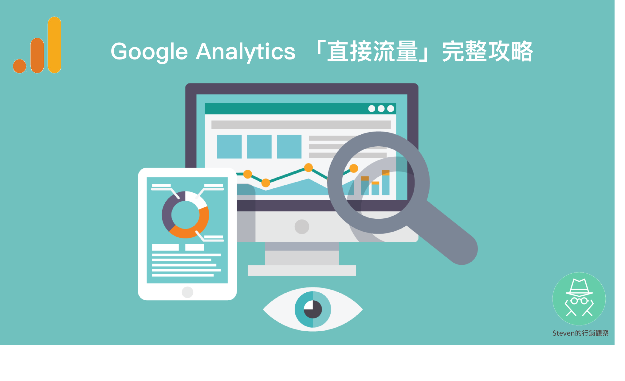 Google Analytics 的直接流量(Direct)完整攻略