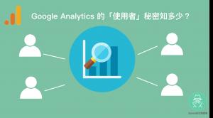 看透Google Analytics【使用者】隱藏的秘密