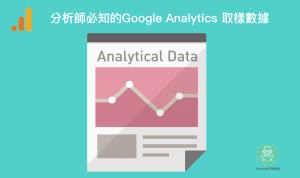 Google Analytics 的「取樣數據」指南