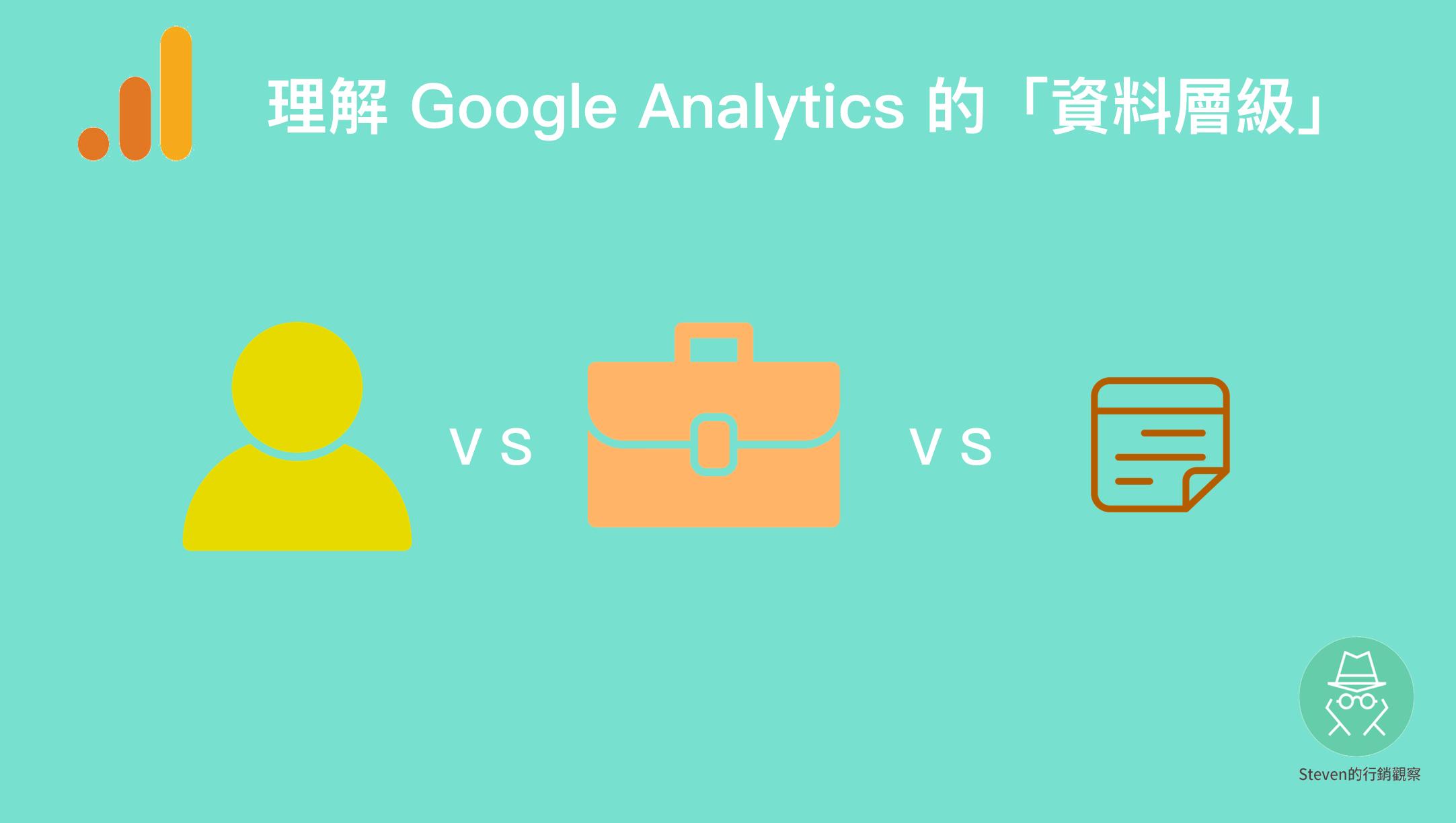 想成為網站分析專家?先認識Google Analytics的資料層級
