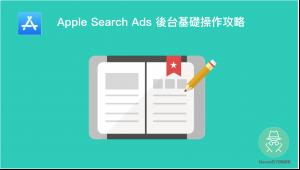 [基礎篇]Apple Search Ads 後台操作完全攻略