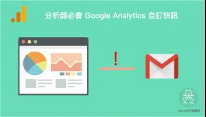 超好用的Google Analytics自訂快訊功能