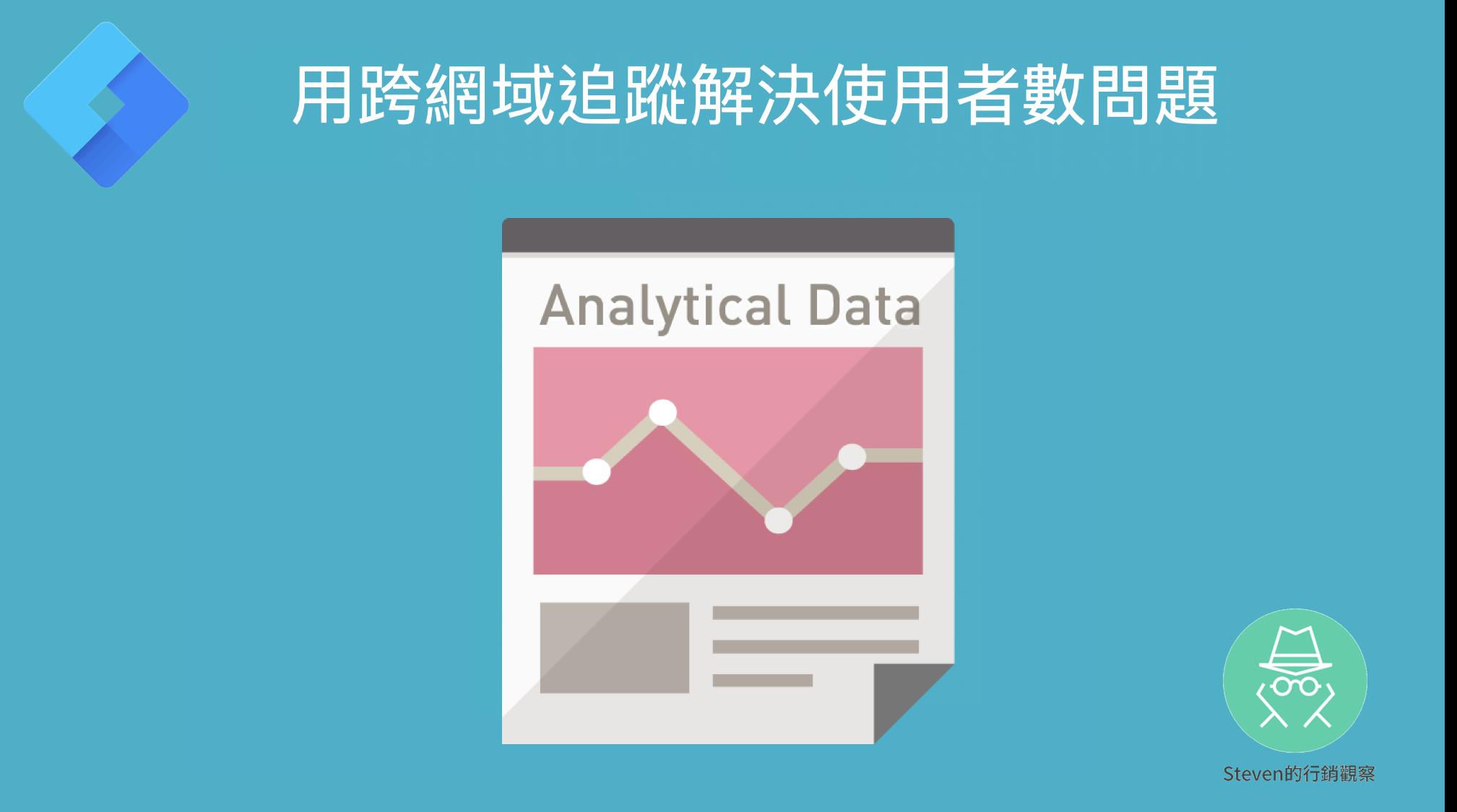 GTM教學(十七)-用跨網域追蹤找出真正的用戶數(上)