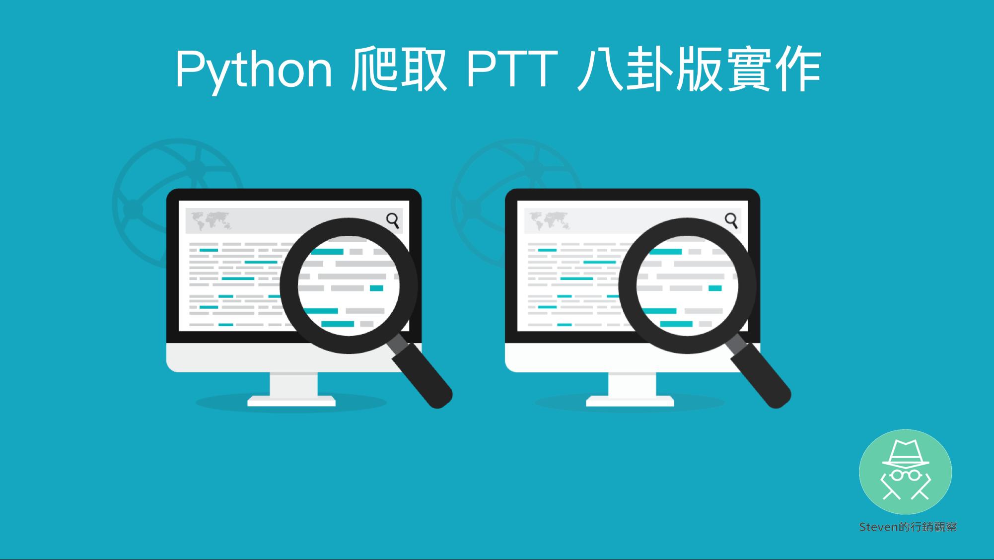 【Python 實作】PTT八卦版爬蟲