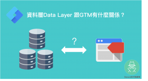 GTM教學(九)-GTM與資料層(Data Layer)的關係