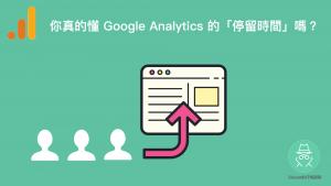 你所不知道的Google Analytics停留時間