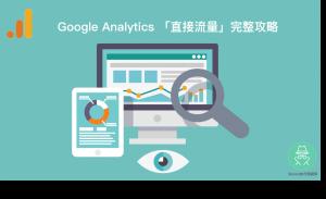 Google Analytics 的直接流量(Direct)完整攻略