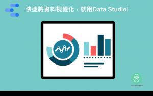 數據太多很難閱讀?那就用Data Studio做出視覺化的精美圖表