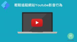 GTM教學(十四)-Youtube影音事件追蹤