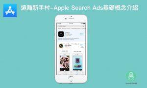 [新手村]Apple Search Ads 基礎概念介紹