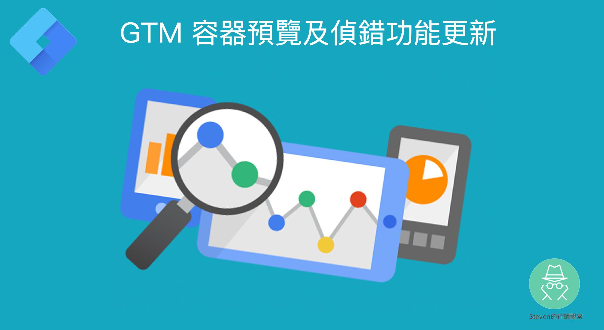 GTM 容器預覽及偵錯功能更新