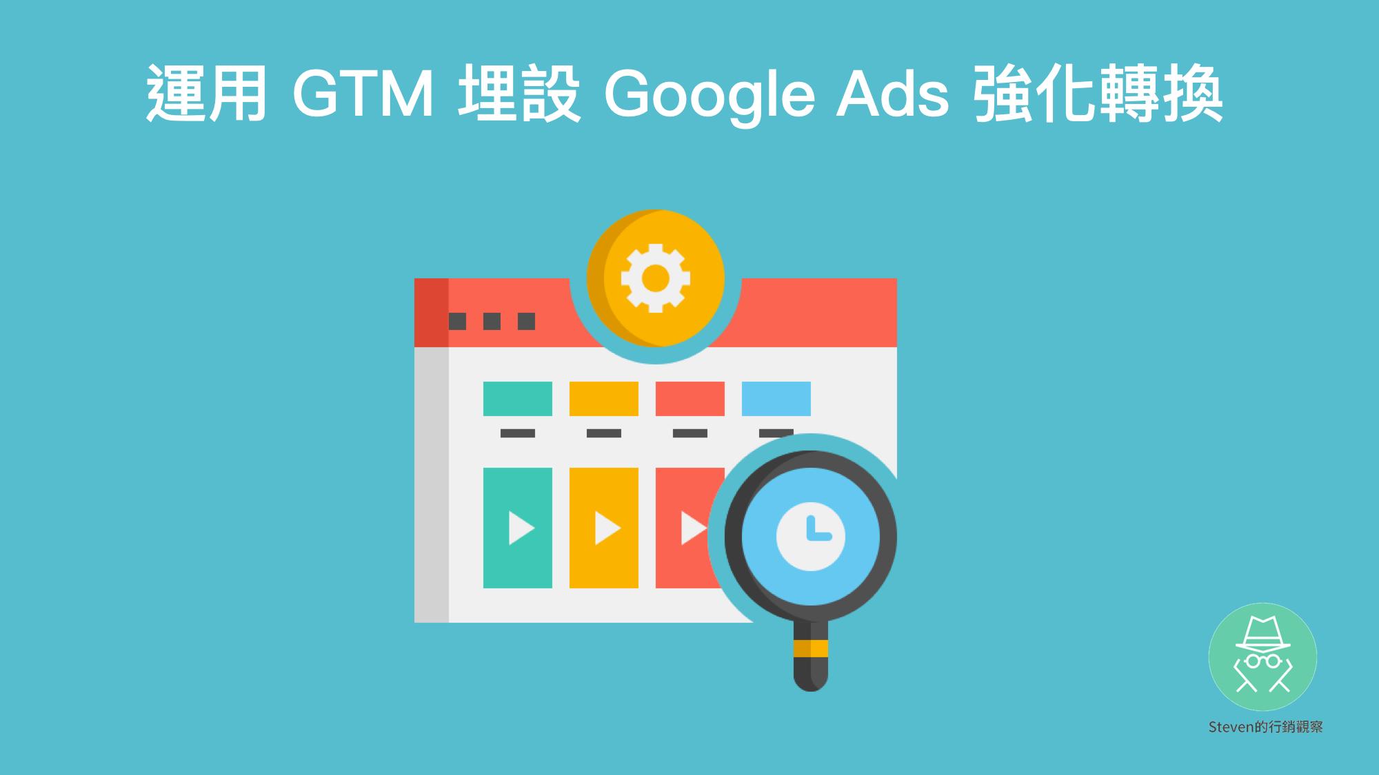 【廣告筆記】運用 GTM 埋設 Google Ads 強化轉換